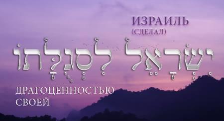Теилим 135 или где источник сгулот в Торе