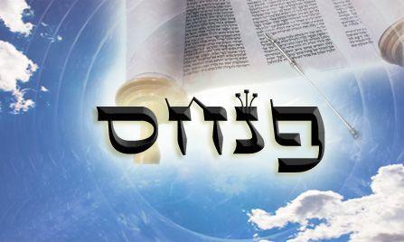 Теилим 122 или почему исконно еврейские фамилии оканчивались на «и»