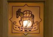 10 Ава – Йорцайт Иссахар бен Яаков Авину