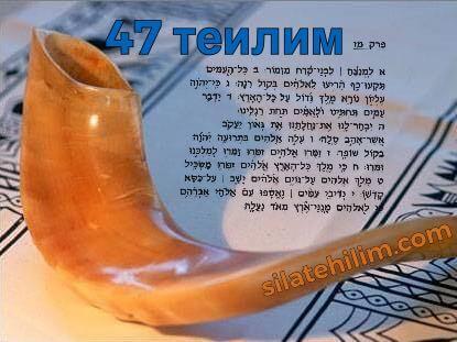 Скрытый смысл чтения Теилим 47  в Роша-Шана перед шофаром